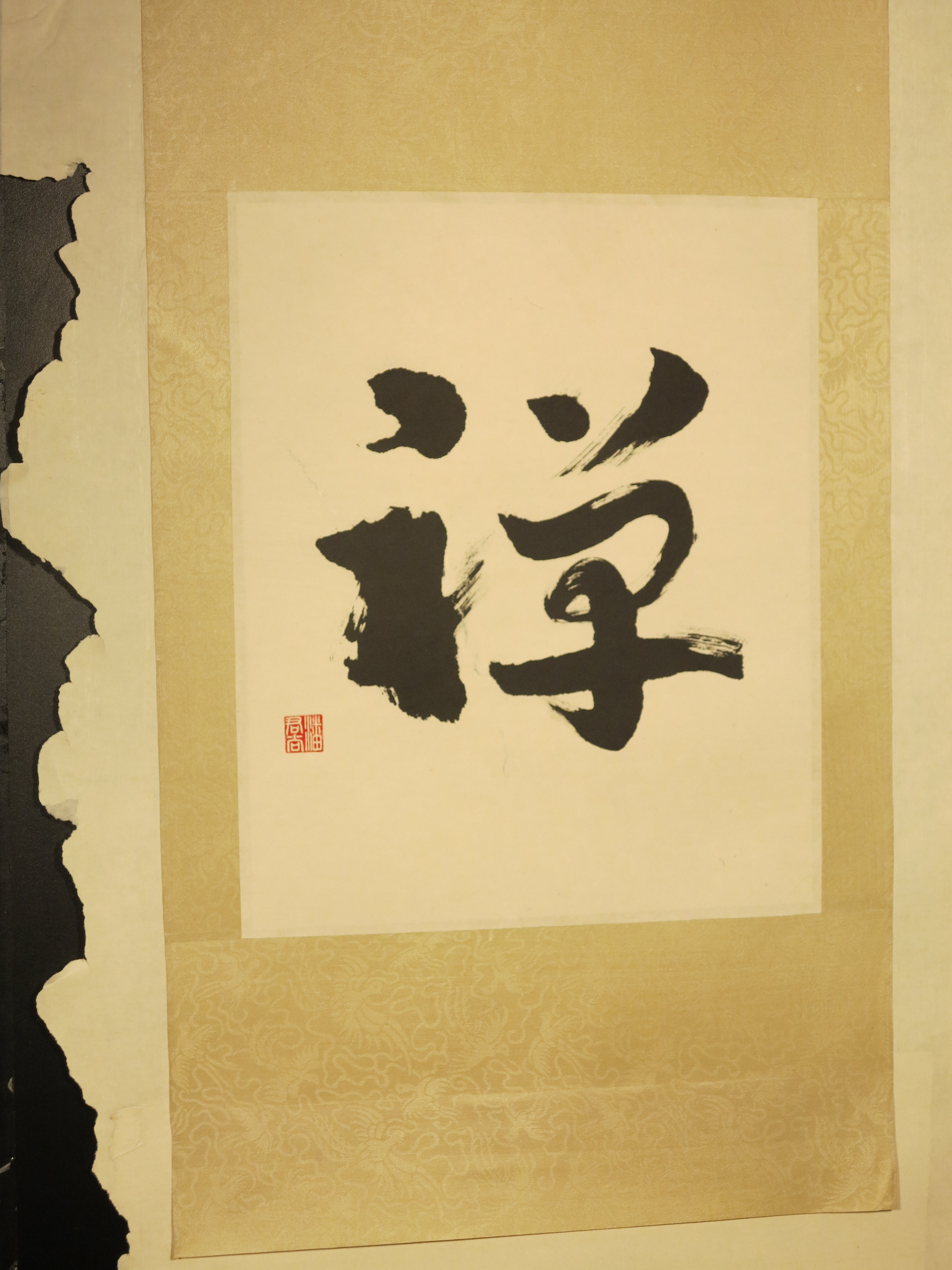 The Mounting Introduction to Chinese Calligraphy for English ...